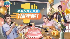 唯美食与庆典不可辜负,中餐厅周年纪念日派对现已开启!