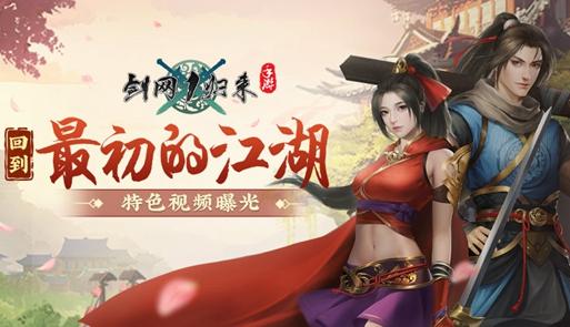 回到最初的江湖!《剑网1:归来》游戏特色视频震撼曝光