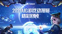 英雄游戏《2021 AIG游戏动漫互动成都展》精彩回顾