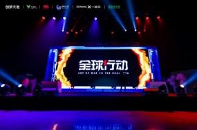 全球行动全国大赛长沙站收官决赛完美落幕,三强选手正式诞生!