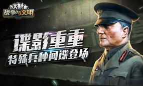 谍影重重《战争与文明》特殊兵种间谍登场!