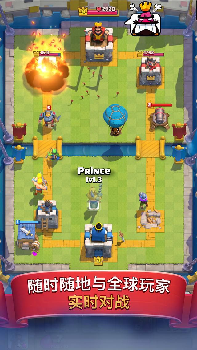 皇室战争截图2